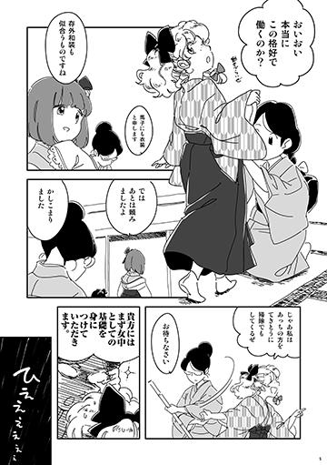 女中魔理沙 サンプル2