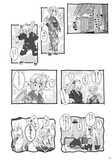 恋する夜雀 完結編 サンプル3