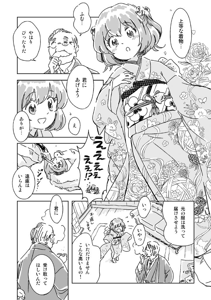 小鈴とおじさま サンプル2