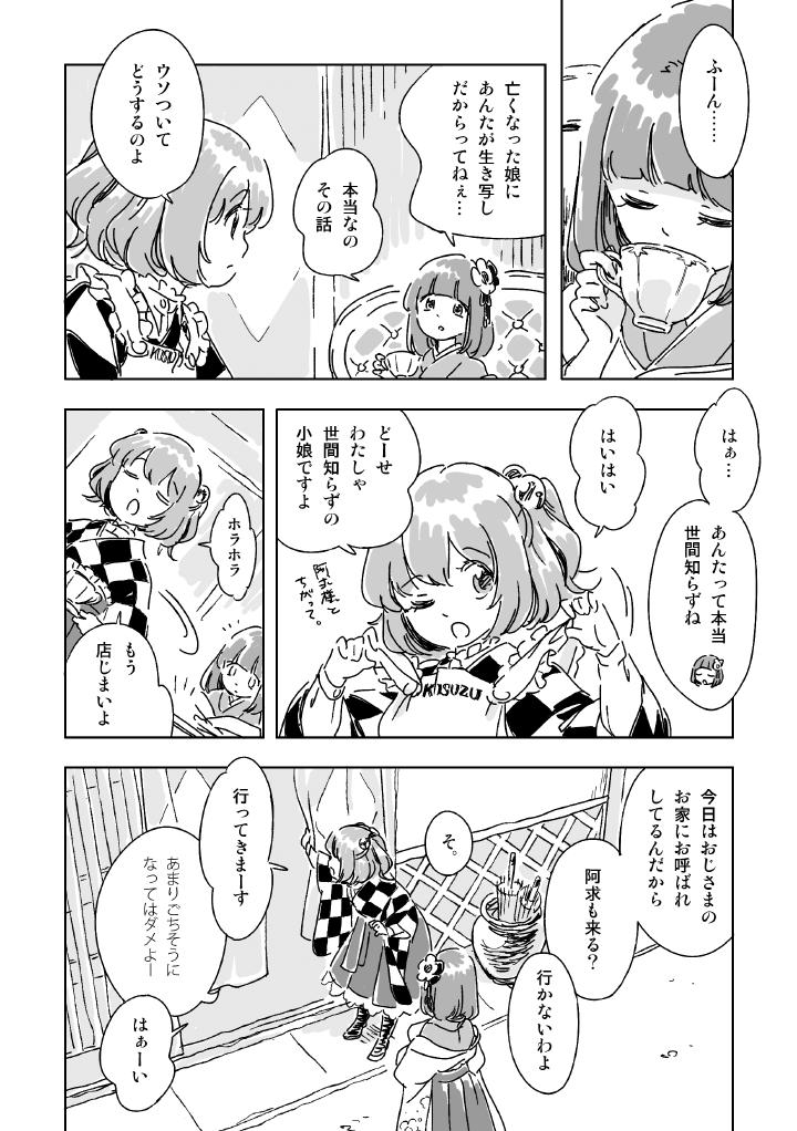 小鈴とおじさま サンプル3