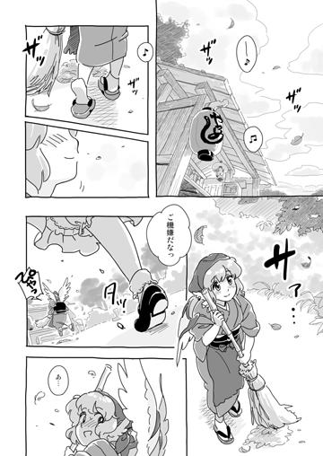 藤原妹紅×ミスティア・ローレライ合同誌 もこみす サンプル1