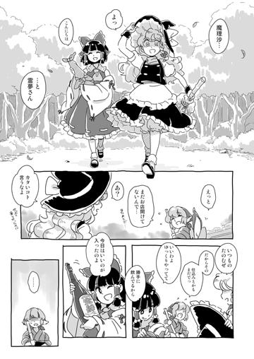 藤原妹紅×ミスティア・ローレライ合同誌 もこみす サンプル2