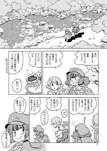 夜雀奮闘記 サンプル2