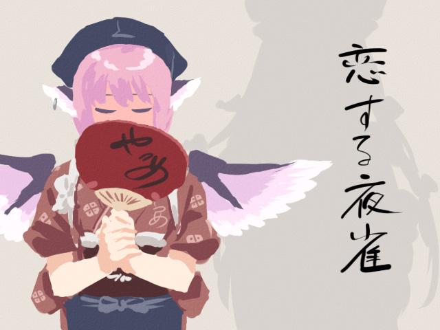 ニコニコ動画版「恋する夜雀」 扉絵1