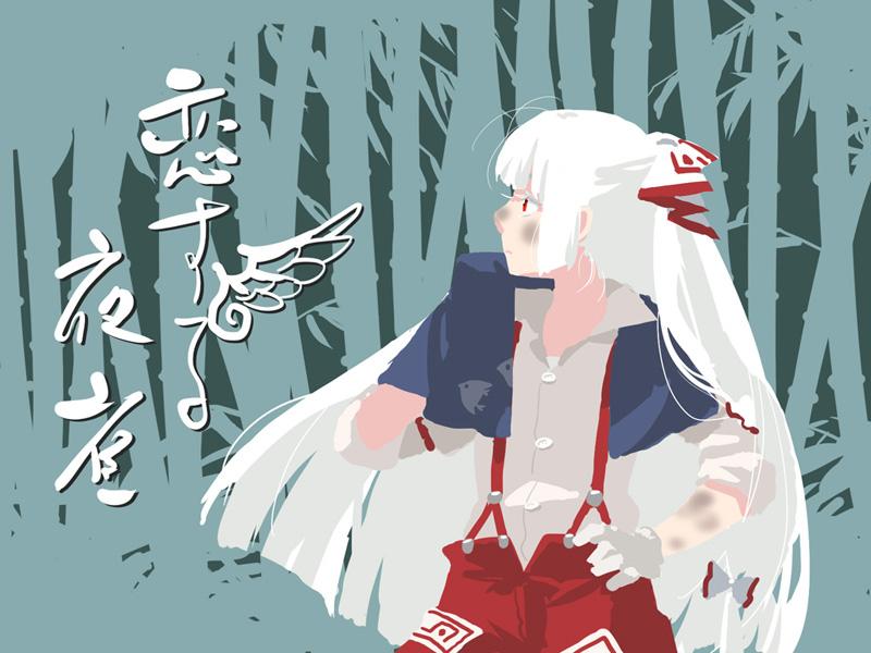 ニコニコ動画版「恋する夜雀」 扉絵3