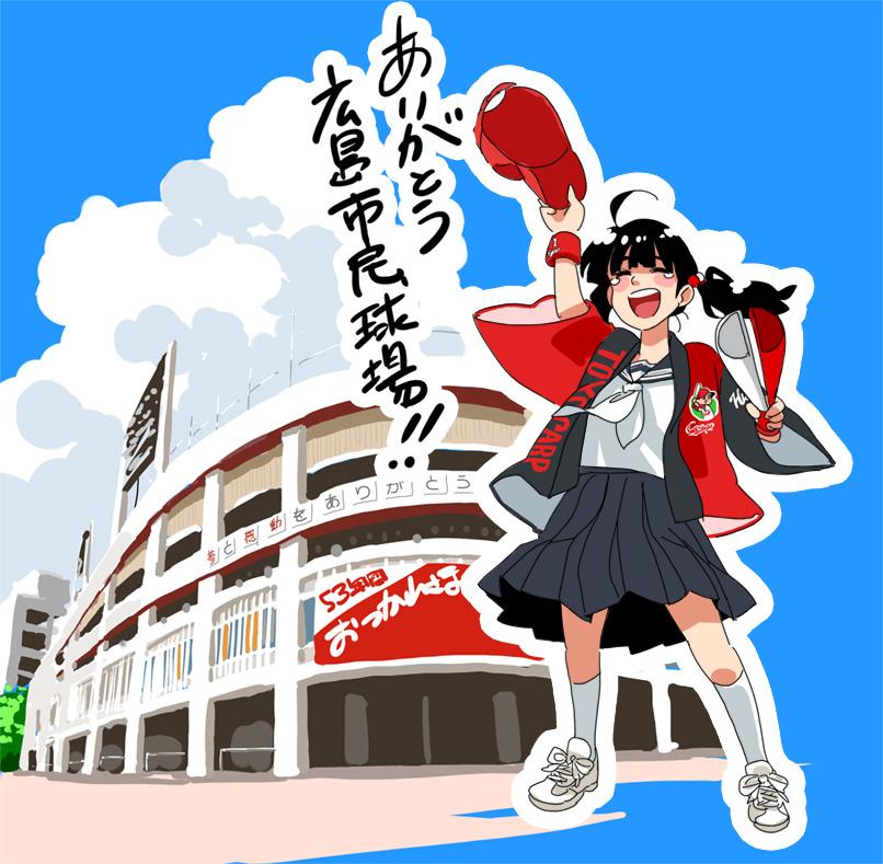 ありがとう(旧)広島市民球場!
