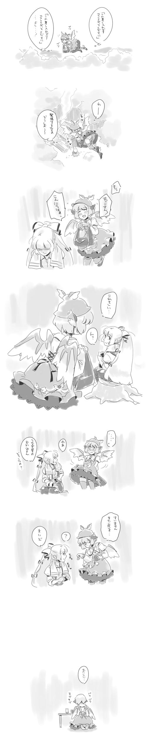 恋する夜雀 その5