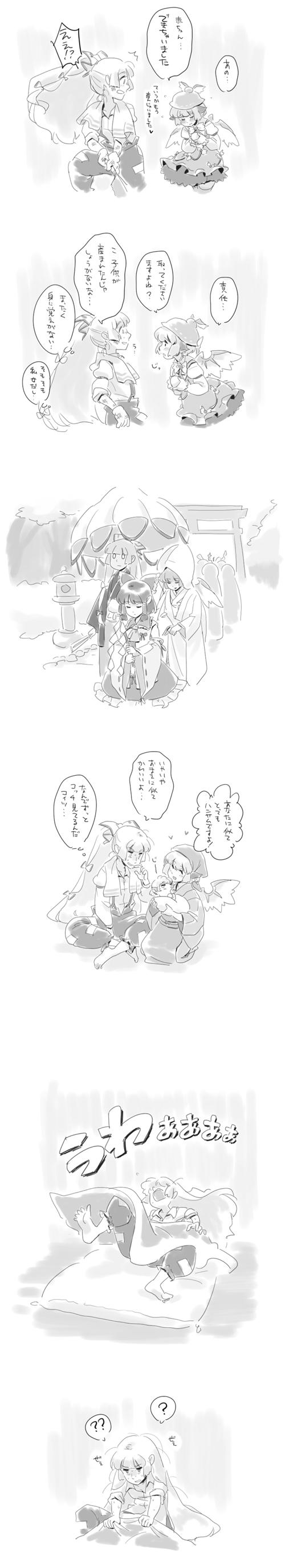 恋する夜雀 その6