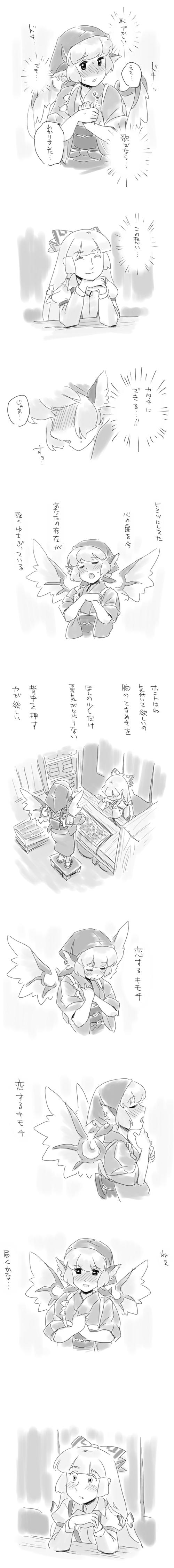恋する夜雀 その13