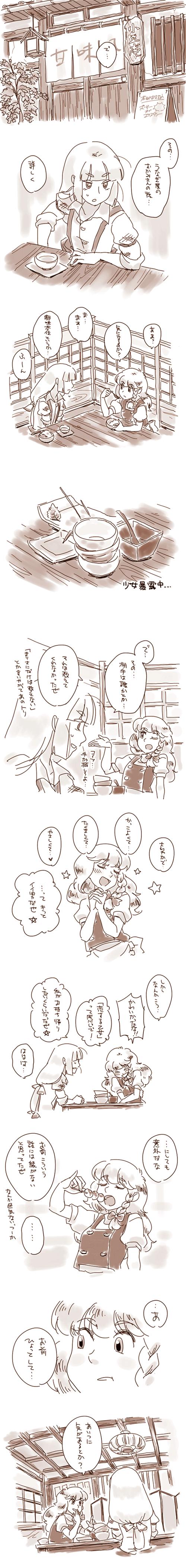 恋する夜雀 その19