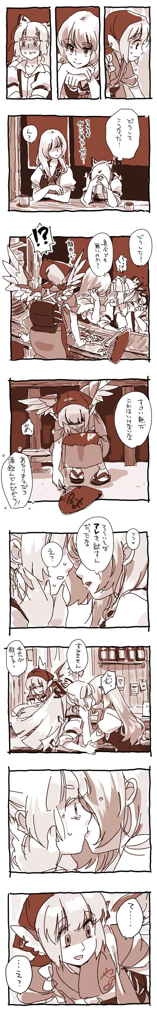 恋する夜雀 その26