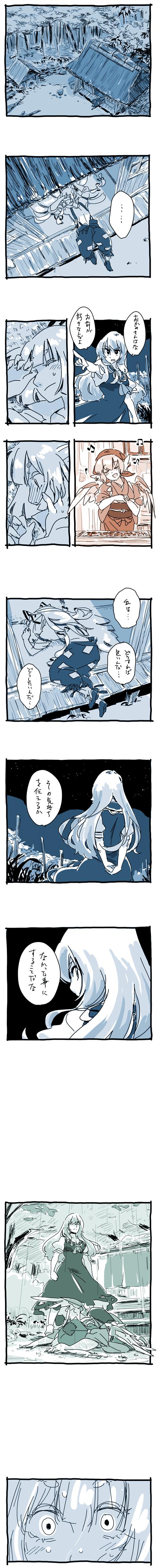 恋する夜雀 その32