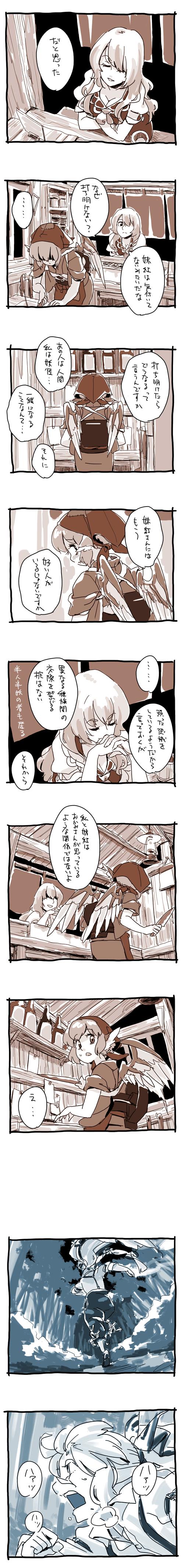 恋する夜雀 その33