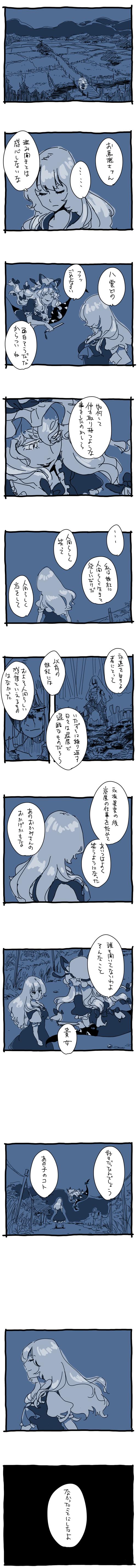 恋する夜雀 その36