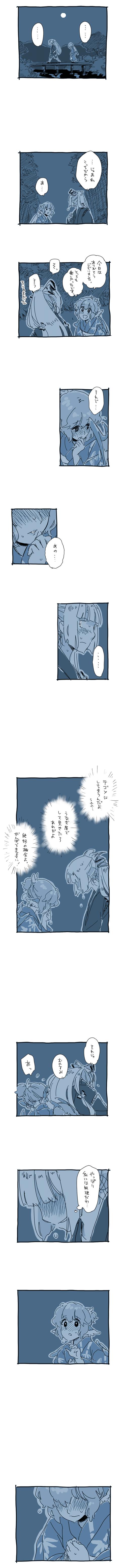 恋する夜雀 その42