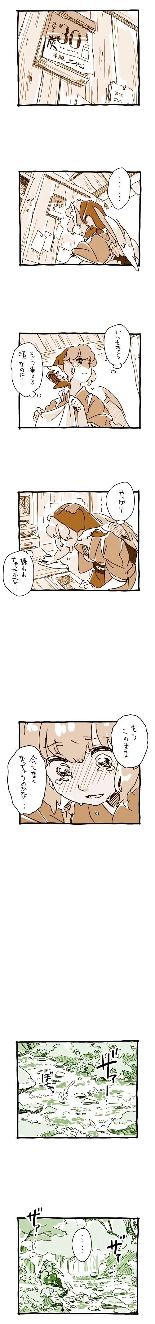 恋する夜雀 その45
