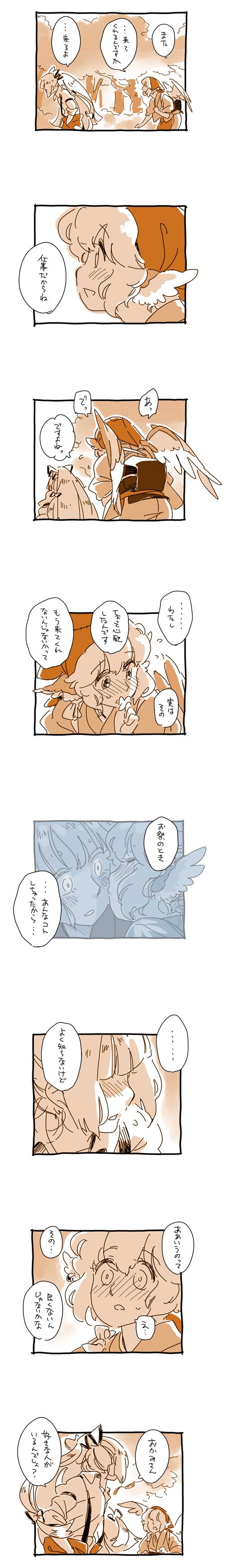 恋する夜雀 その50