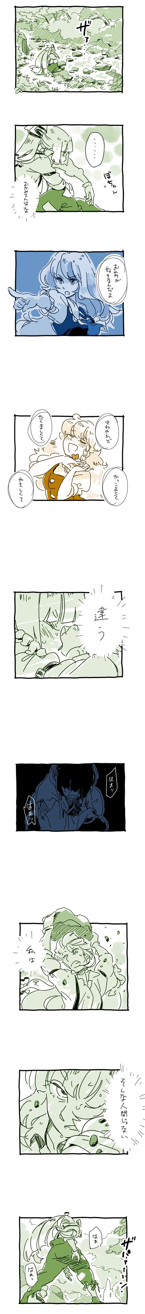恋する夜雀 その51