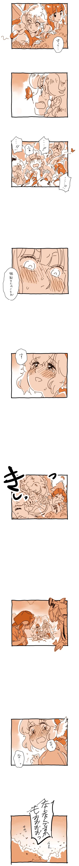 恋する夜雀 その53