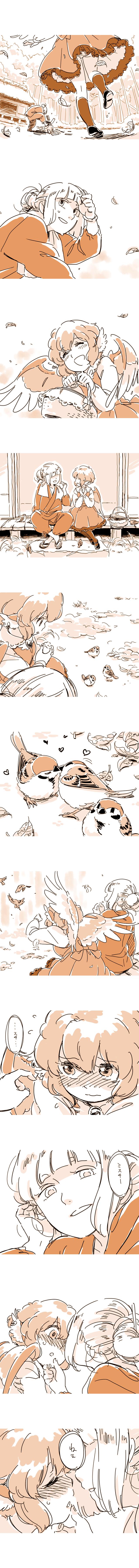 夜雀と不死鳥 その1