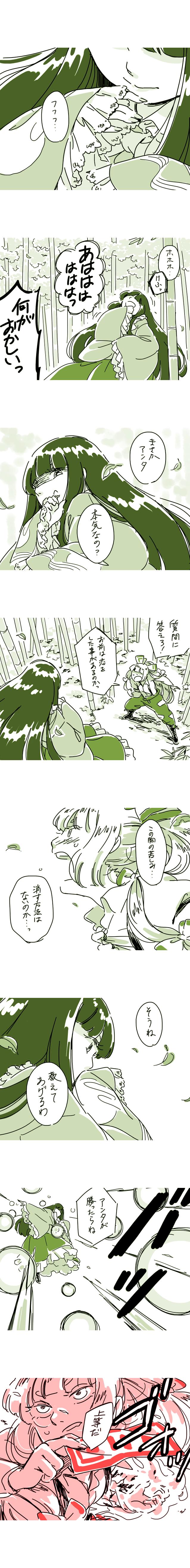 夜雀と不死鳥 その6
