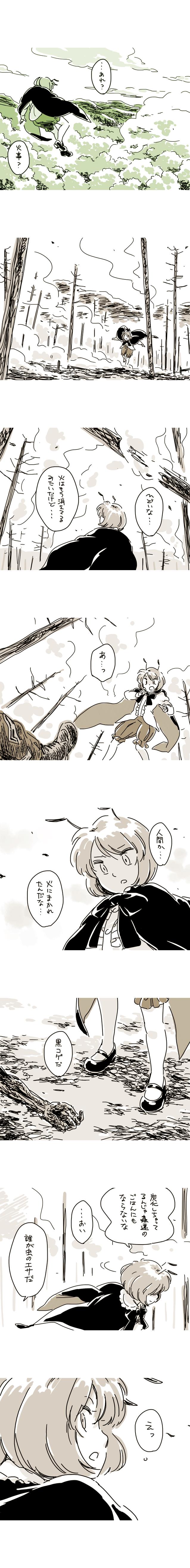 夜雀と不死鳥 その8