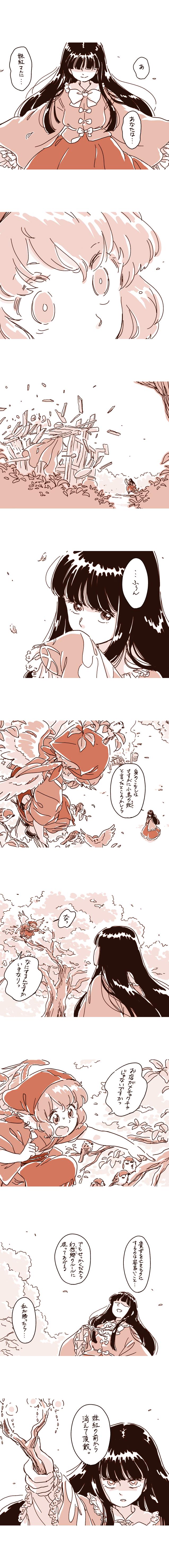 夜雀と不死鳥 その24